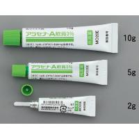 アラセナ‐A軟膏3%:5g×1本