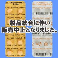 アルファカルシドールカプセル0.25μg「NikP」(劇):100カプセル (ビタミロアルファカプセル0.25μg)