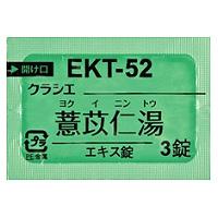 クラシエよく苡仁湯エキス錠(EKT-52):252錠