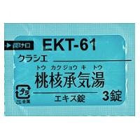 クラシエ桃核承気湯エキス錠(EKT-61):252錠
