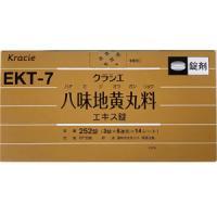 クラシエ八味地黄丸料エキス錠(EKT-7):252錠