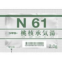 コタロー桃核承気湯エキス細粒(N61) :42包(14日分)