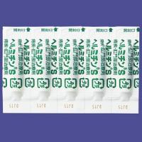 ヘルミチンS坐剤:50個