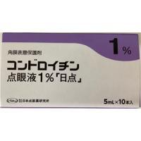 コンドロイチン点眼液1%「日点」:5ml×10本(旧名称:ムコロイド点眼液1%)