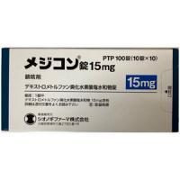 メジコン錠15mg:100錠(10錠×10)PTP
