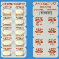 メタクト配合錠HD 20錠