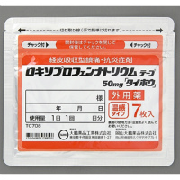 ロキソプロフェンナトリウムテープ50mg「タイホウ」:21枚(7枚×3袋)(こちらは現在、使用期限1年未満のものが流通しております)