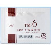 太虎堂の十味敗毒湯エキス顆粒(TM-6):84包(28日分)