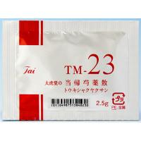 太虎堂の当帰芍薬散料エキス顆粒(TM-23):84包(28日分)