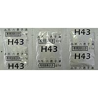 本草 六君子湯エキス顆粒-M(H43):168包(56日分)