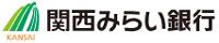 関西アみらい銀行