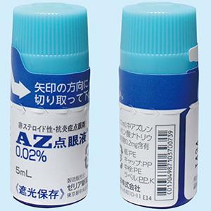 AZ点眼液0.02%:5ml×10