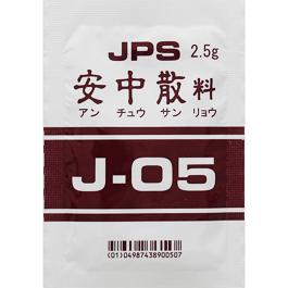 JPS 安中散料エキス顆粒〔調剤用〕(J-05):105g(2.5g×42包)(14日分)