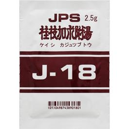 JPS 桂枝加朮附湯エキス顆粒〔調剤用〕(J-18):105g(2.5g×42包)(14日分)