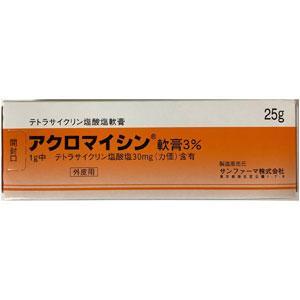アクロマイシン軟膏3%:25g(チューブ)