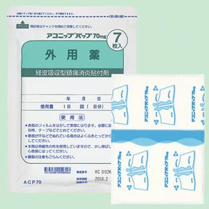 アコニップパップ70mg:21枚(7枚×3袋)
