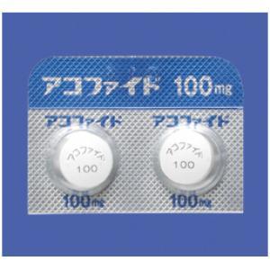 アコファイド錠100mg 100錠