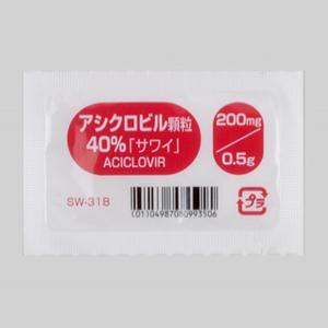 アシクロビル顆粒40%「サワイ」 0.5g×100包