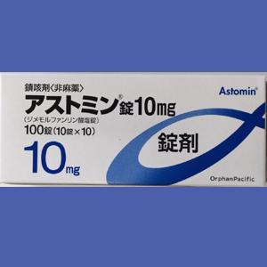 アストミン錠10mg:100錠(PTP)