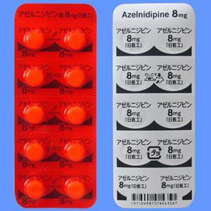 アゼルニジピン錠8mg「日医工」 50錠(10錠×5シート)