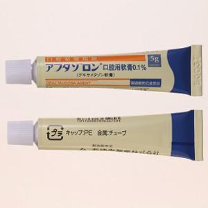 アフタゾロン口腔用軟膏0.1%:5g×10