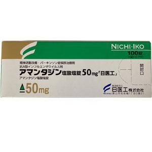 アマンタジン塩酸塩錠50mg「日医工」 100錠(PTP)