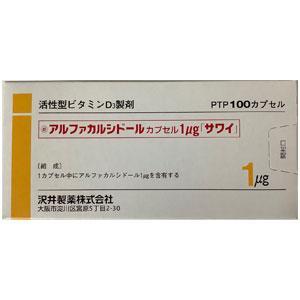 アルファカルシドールカプセル1μg「サワイ」(劇):100カプセル(PTP)(ディーアルファカプセル1)