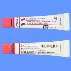ベタメタゾン酪酸エステルプロピオン酸エステル軟膏0.05%「MYK」:5g×10本【劇】(旧商品名:アンフラベート0.05%軟膏)