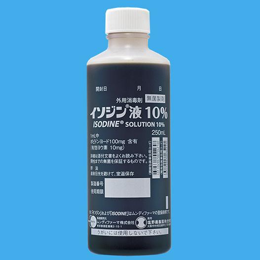 イソジン液10%:250ml