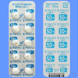 エペリゾン塩酸塩錠50mg「日医工」 100錠(10錠×10)