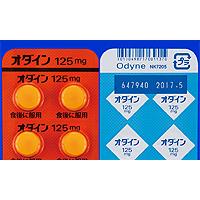 オダイン錠125mg 10錠(10錠×1)(使用期限:2020年10月)