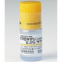 オフロキサシン点眼液0.3%「サワイ」:5mL×2本(オプール点眼液0.3%)
