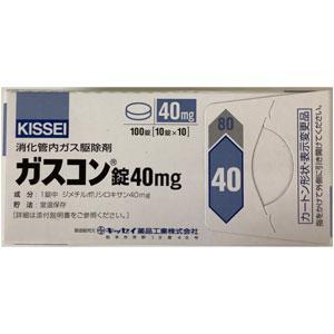 ガスコン錠40mg:100錠(10錠×10)PTP