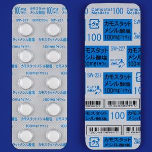 カモスタットメシル酸塩錠100mg「サワイ」  100錠(10錠×10)