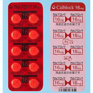 カルブロック錠16mg 20錠(10錠×2)