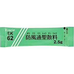 クラシエ防風通聖散料エキス細粒(EK-62):2.5g×168包