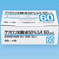 グリセリン浣腸液50%「ムネ」60mL:10個入