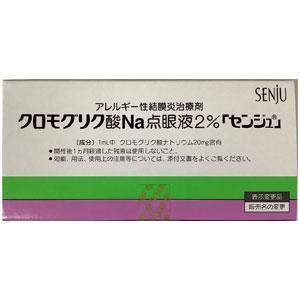 酸 ナトリウム クロモグリク