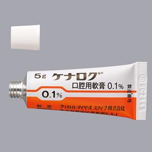 ケナログ口腔用軟膏0.1%:5g(医療用医薬品)(2018年6月販売終了)