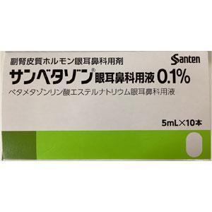 サンベタゾン眼耳鼻科用液0.1%:5ml×10本