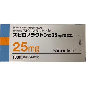 スピロノラクトン錠25mg「日医工」 100錠