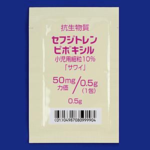セフジトレンピボキシル小児用細粒10%「サワイ」 0.5g×60包