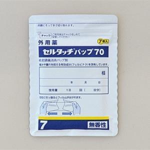 セルタッチパップ70:21枚(7枚×3袋);