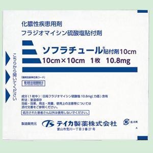 ソフラチュール貼付剤10cm:10枚