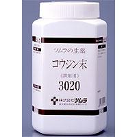 ツムラの生薬コウジン末(調剤用):500g