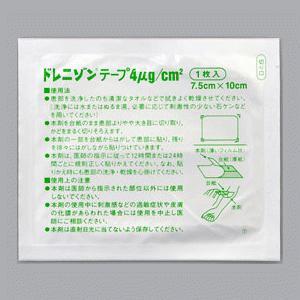 ドレニゾンテープ4μg/cm2:(7.5×10cm)×10枚(使用期限1年以下の商品でのお届けとなります)