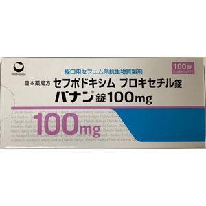 バナン錠100mg 10錠×10シート