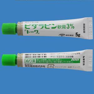 ビダラビン 軟膏 ヘルペス