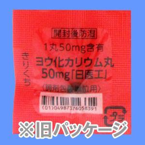 ヨウ化カリウム丸50mg:50丸入
