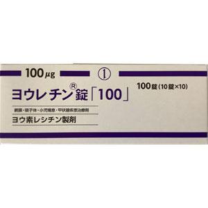 ヨウレチン錠「100」:100錠入